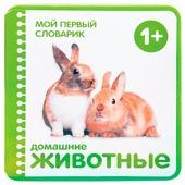 """Краснушкина Е. Е. """"Мой первый словарик. Домашние животные"""""""