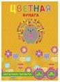 Цветная бумага Еж 47166 Феникс+, A4, 16 л., 8 цв.