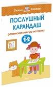 """Земцова О.Н. """"Умные книжки. Послушный карандаш (1-2 года)"""""""