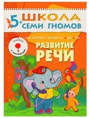 """Денисова Д. """"Школа Семи Гномов 5-6 лет. Развитие речи"""""""