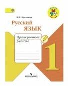 Русский язык. Проверочные работы. 1 класс. ФГОС