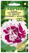 Семена Гавриш Элитная клумба Петуния крупноцветковая Пируэт розовый с белым F1, гранулы, пробирка 10 шт.