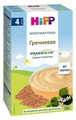Каша HiPP молочная гречневая с пребиотиками (с 4 месяцев) 250 г