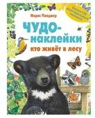 """Книжка с наклейками """"Чудо-наклейки. Кто живет в лесу"""""""