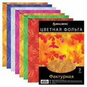 Цветная фольга фактурная, рисунок из листьев BRAUBERG, A4, 7 л., 7 цв.