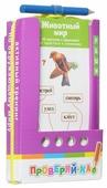 Набор карточек Айрис-Пресс Проверяй-ка. Животный мир 12x7.5 см 48 шт.
