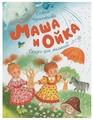 """Прокофьева С. """"Чудесные книжки для малышей. Маша и Ойка"""""""