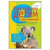 Набор карточек Мозаика-Синтез Расскажите детям о животных жарких стран 21x15 см 12 шт.