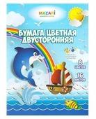 Цветная бумага двусторонняя М-2155 MAZARI, 20х27 см, 16 л., 8 цв.