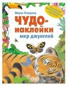 """Книжка с наклейками """"Чудо-наклейки. Мир джунглей."""""""