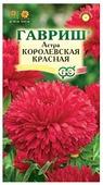 Семена Гавриш Астра Королевская красная, пионовидная 0,3 г
