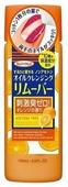 BCL Жидкость для снятия лака Nail Oil Remover с апельсиновым маслом без ацетона