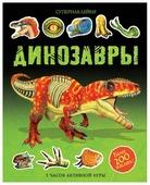 Супернаклейки Динозавры