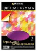 Цветная бумага Brauberg А4 7 цветов Зеркальная самоклеящаяся 124723