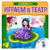 Мозаика-Синтез Книжка-игрушка с пазлами Играем в театр. Дюймовочка