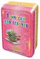 Набор карточек Лерман Шпаргалки для мамы. Причёски для девочек. 5-12 лет (подарочное издание) 13x9 см 100 шт.