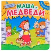 Мозаика-Синтез Книжка-игрушка с пазлами Играем в сказку. Маша и медведи