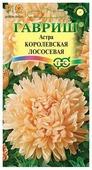 Семена Гавриш Астра Королевская лососевая, пионовидная 0,3 г