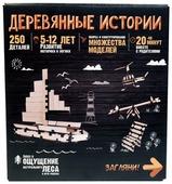 Конструктор ВОЛШЕБНЫЙ МИР Деревянные истории 250 деталей