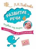 Пособие Мозаика-Синтез Шпаргалка для родителей. Развитие речи. Первый год жизни МС10713