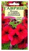 Семена Гавриш Петуния ампельная Лавина Пурпурная F1, гранулы, пробирка 10 шт.