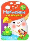 Наклейки для малышей. Грибочек Выпуск 2