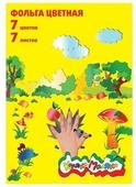 Цветная фольга Каляка-Маляка, A4, 7 л., 7 цв.