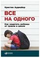 """Аудмайер К. """"Все на одного: Как защитить ребенка от травли в школе"""""""