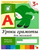 """Денисова Д., Дорожин Ю. """"Уроки грамоты для малышей (3+). Младшая группа"""""""