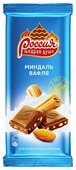 Шоколад Россия - Щедрая душа! молочный с миндалем и вафлей