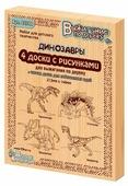 Десятое королевство Набор для выжигания Тираннозавр,Трицератопс, Стегозавр, Овираптор
