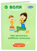 Книга Умница Как воспитать ребёнка сильным