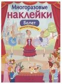 Книжка с наклейками Многоразовые наклейки. Балет