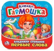 """Степанов В.А. """"Первые слова"""""""