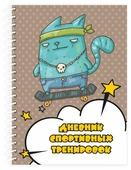 Фолиант Дневник спортивных тренировок школьника ДСТ-12
