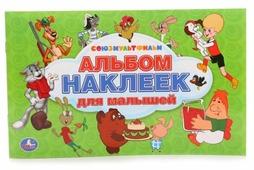 Умка Альбом наклеек Союзмультфильм, 100 шт. (978-5-506-01555-0)