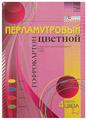 Цветной картон гофрированный перламутровый 1126-502 Бриз, A4, 4 л., 4 цв.