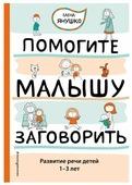 """Янушко Е.А. """"Авторская методика Елены Янушко. Помогите малышу заговорить. Развитие речи детей 1-3 лет"""""""