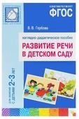 Набор карточек Мозаика-Синтез Развитие речи в детском саду. Для занятий с детьми 2-3 лет. ФГОС 44.2x29.6 см 12 шт.