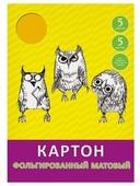 Цветной картон фольгированный матовый Три совы Unnika land, 20x28 см, 5 л., 5 цв.