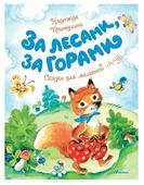"""Притулина Н. """"Чудесные книжки для малышей. За лесами, за горами"""""""