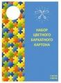 Цветной картон бархатный Paper Art Разноцветные пазлы Канц-Эксмо, 20x28 см, 5 л., 5 цв.
