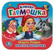 "Перро Ш. ""Книжка-гармошка. Красная шапочка"""
