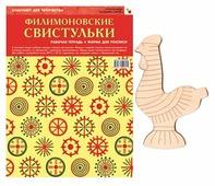 Мозаика-Синтез Набор для творчества Филимоновские свистульки (978-5-43150-069-5)