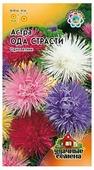 Семена Удачные семена Астра Ода страсти, игольчатая, смесь 0,3 г Гавриш 0.3 г