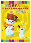 Цветная бумага 1123-506 Бриз, A4, 24 л., 8 цв.