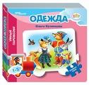 Step puzzle Книжка-игрушка Умный Паровозик. Одежда (стихи)