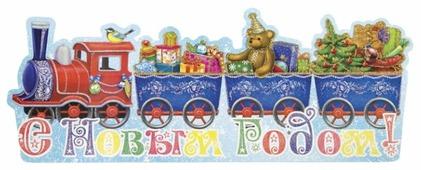 Наклейка интерьерная Феникс Present Паровозик с подарками 56 x 23 см