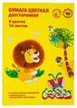 Цветная бумага двусторонняя Львенок Каляка-Маляка, A4, 16 л., 8 цв.