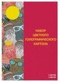 Цветной картон голографический Paper Art Яркая компания Канц-Эксмо, 20x28 см, 5 л., 5 цв.